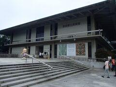 何度も奈良には来ていますが、県立美術館は初めてだなあ~