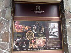 モリスの素敵なデザイン画を堪能した後は、お茶&スイーツの時間です。 やっぱり『ガトー・ド・ボワ』だね... ということで、『ガトー・ド・ボワ ラボラトワール』に行きました。