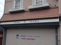 さらにB'zの稲葉浩志さんの実家である イナバ化粧品店へ行ってみたけど・・・・ 残念ながら定休日でした(>_<)  看板には稲葉さんのイラストがありますね。