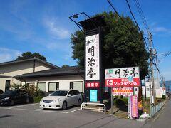 ホテルから徒歩10分ちょっと、駒ヶ根インターに近い明治亭へ。  明治亭 http://www.meijitei.com/  一人だったので、カウンター席へ。