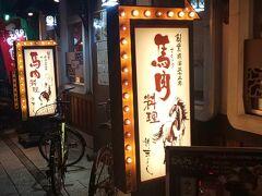 さて、夕食です! ムスメ2のリクエストで馬肉料理の「新三よし」さんを7時から予約してます。 ここ松本市はこの週から夜のお酒提供が解禁になってから初めての金曜日です。  こちらは裏で入口ではありません。