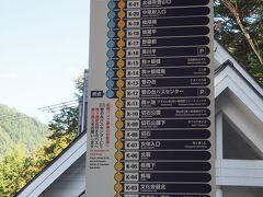 (路線バス)しらび平 → 菅の台バスセンター  定時バスは毎時20分と50分に駒ヶ根駅行き。 私が乗った臨時バスは菅の台バスセンター止まり。