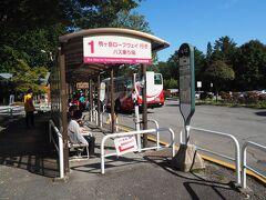 13時45分、菅の台バスセンターに到着。  次の旅行記はコチラ ⇒https://4travel.jp/travelogue/11715481 駒ヶ根高原リゾートリンクスでのんびり。