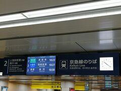 GWが終わった後の週末、そういえば羽田~伊丹までのフライトに乗ったことがなかったので、乗ってみることにしました。 現在の時刻は10:20で、羽田空港発は11:30の飛行機です。  電車で行く場合、エアポート急行に乗って28分。