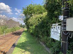 20<都田駅> 次の目的地の都田駅に到着。地名は、都落ちをした古人(いにしえびと)の都恋しさから付けられたとか・・・。