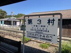 38<第3村駅到着> ゴールの「第3村駅」に到着!!天竜浜名湖鉄道は、『シン・エヴァンゲリオン劇場版』の興行収入100億円突破を記念して、天竜二俣駅の駅名看板表記を『第3村』に変更した。変更期間は8月1日(日)~9月26日(日)なので、残念ながら今行っても見られない。ゴメンネ!