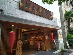 バスを降りてすぐのところに八幡屋礒五郎店が。 お参り優先でここはあとで行くことに