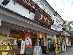 帰りはバスを使わず、お土産屋さんを物色しながら徒歩で。  八幡屋礒五郎で七味など購入。東京のスーパーでも買えるからあまり買うつもりなかったのに結構色々買ってしまった。  「竹風堂」でどら焼きと缶入り栗かのこを購入。小布施へも行きたかったなあ。