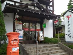 善光寺郵便局の建物。風情あるなと思ったら、元脇本陣の老舗旅館で昭和初期の建物なんだとか