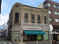 中澤時計本店。あとで調べたらやっぱり登録有形文化財だった。大正時代に建てられたそう。