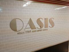 伊丹空港12:30過ぎに到着し、ランチ!空港食堂のオアシスへ。