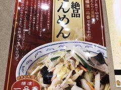 こちらは横浜一品香。 お野菜たっぷり横浜たんめんのお店です。