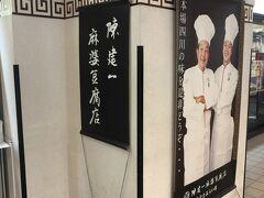 まずはこちら。ランドマークタワーにある陳建一麻婆豆腐店。