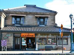 大正硝子館 本店 https://www.otaruglass.com/  明治39年に建てられた当時の趣のまま硝子製品が売られている大正硝子館。 立て看板には旧 名取高三郎商店となっているが、旧 名取高三郎商店が元となったナトリ株式会社小樽支店として2階が利用されているようです。