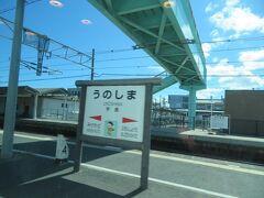 宇島(うのしま)駅12時37分着。