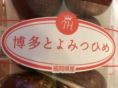ミーナ天神の地下のイオンへ。福岡で食べたいもののうちの1つ、ありました。 「博多とよみつひめ」この時期、ちょっと遅いのではと心配していましたが、福岡のイチジク。498円。甘くて美味しいです。大好きです。