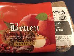 明日もう一人の従妹と会うので、お土産をと預かりました。リンゴと栗が入ったケーキ。