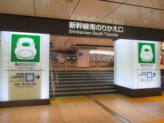 東京駅から上越新幹線に乗ります。