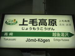 東京駅を出て、約1時間15分後に上毛高原駅に到着。