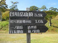 谷川岳山頂までは3.5km。 距離は大したことないんだけど、事前調査によると、私の問題は、岩登り…。