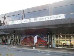 そして、再び、関越バスに揺られて、上毛高原駅に到着。