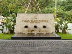 【フサキビーチリゾート】 ウミガメも産卵に訪れる天然のビーチに隣接している、フサキビーチリゾートに宿泊です。