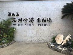 【新石垣空港】 台風の隙間を抜けて、定刻通り到着。