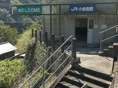2日後に香川県観音寺を訪れる予定だが、その目的のひとつが映画「青春デンデケデケデケ」のロケ地めぐりだ。  その映画の中で、主人公たちが祖谷渓でキャンプをはる時にこの駅からバスに乗るシーンが登場する。 1992年の作品なので、おそらく撮影は約30年前だろう。 木造の駅舎や手すりなど当時とあまり変わっていないようだ。 ただ、当時は駅名に「JR」が書かれてなかったことと、「WELCOME」が「日本三大秘境 祖谷渓へ」だったことが今と異なっている。