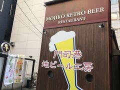 ホテルへの帰り道、門司港地ビール工房を発見。お好きな方はどうぞ。多分美味しいでしょう。