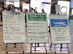 2021年10月8日(金)晴れ  この6日、ずっと雨傘入らずの福岡雨女でした。博多経由で千葉に戻ります。小倉駅で、行列発見。アミュのどこかのお店でバーゲン?と思ってよく見たら、アミュで使えるプレミアム商品券を販売すると。ネクスペイは、福岡市内のあちこちのお店で使えるけれど、これは、小倉アミュでしか使えない。横目で見て通り過ぎます。
