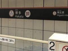 博多からは地下鉄で空港へ。博多駅のマークは、博多織の模様ですね。