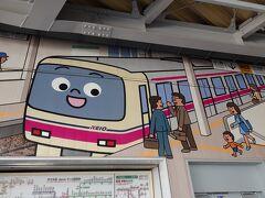 自宅から京王線で行こうか迷ったものの、電車賃と駐車料金とを比較し、