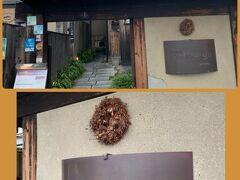 歩いて5分ほどで予約しているお店に到着~。  【french o・mo・ya 奈良町】 http://www.secondhouse.co.jp/omoya/omo3.html