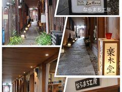お店を出たすぐの所にはセレクトショップが並ぶ『ならまち工房』がありました。 【ならまち工房】 http://narakoubou.chottu.net/