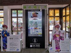 城崎温泉駅に到着しました(^^)  コインロッカーに荷物を預け、身軽になって、タクシーで「玄武洞」に向かいます(^o^)