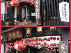 ならまち界隈を散策しているとほとんどの軒先に赤い布でできた飾りがありました。 2人してめっちゃ気になっていたら、『奈良町資料館』に沢山ぶら下がっていて!惹きつけられるように立ち寄りました。 【奈良町資料館】 http://naramachi.co.jp/