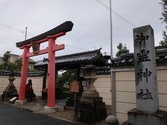 『奈良町資料館』から歩いて本日一番の目的地『御霊神社』へ。 数分の距離の所にあります。