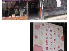 『御霊神社』まで来たなら近くに『ならまち格子の家』があるから、と向かう途中、キティちゃん好きのMちゃんが反応(笑) 【砂糖傳 増尾商店】 http://www.satouden.com/