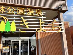 【森林公園温泉 きよら】  札幌市内唯一の源泉掛け流しモール温泉とのこと。 「モール温泉」は泥炭(亜炭)などに由来する腐植物(フミン質)を含むアルカリ性の温泉のようです  450円と安いです でも中は広く清潔でした。