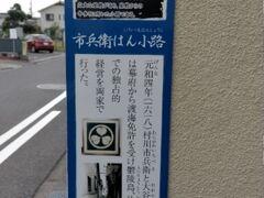 市兵衛はん小路。道路の向かいが村川家があった土地で、今は亡き岸田今日子さんの母、大正時代の翻訳家の岸田秋子さんが暮らしていらっしゃいました。岸田秋子さんは上京し、東京帝国大学聴講生として英文学を学びました。 興文社(文藝春秋社)で『小学生全集』(菊池寛・芥川龍之介編)のスタッフとして翻訳に従事。 菊池寛さんに可愛がられ愛弟子として児童文学の翻訳を手がけました。1927年(昭和2年)26歳の時に、38歳の劇作家の岸田国士さんと結婚。 後に詩人・童話作家となる岸田衿子さん(1929.12.5~2011.4.7)、女優の岸田今日子さん(1930.4.29~2006.12.17)を育てました。甥に俳優の岸田森さん(1939.10.17~1982.12.28)がいました。