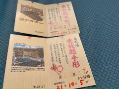 鳥取藩 乗放題手形 3日間有効1800円。米子駅前で購入したのですが、現金払いのみ。だんだんバスの10分間の停車時間にバス停と往復ダッシュしました。米子のバスが「現金払いのみ」なので、SuicaやPasmoに慣れた首都圏からの旅行者には、こういう見せるだけの交通パスがあると助かります。80代連れは歩くのにも時間がかかるので、バス停1つ分でバンバン使いました。