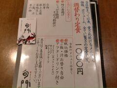 10月3日(日)米子駅界隈での居酒屋ランキング1位 旬門。11時30分の開店と同時でしたので予約無しでは入れましたが、予約客でいっぱいです。週替り定食は、割烹のような品揃えでした。 山陰の旬の鮮魚が美味しい。松友グループの大型の和食居酒屋さんです。京阪神の皆さんが車を飛ばして食べに来る店。