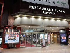 【開陽亭 レストランプラザ店】  前回に引き続き来てしまいました! 活イカ食べることができるかな?