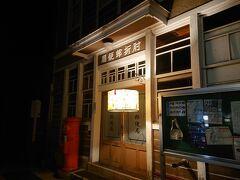旧肘折温泉郵便局。 とってもレトロな建物で、絵灯籠がとてもマッチ。