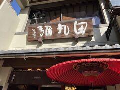 道中お土産の話になり、「おすすめのお土産」を聞いたところ「田丸弥」さんのおせんべい(軽いのが〇!)とのことで道中お店に立ち寄ってくれました。 (京都駅伊勢丹にもありました、今まで気付かなかったお土産~♪)