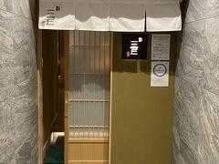 17時の開店とともに 先月予約してた 鮨三上さんに~~~たのも~!  こちらはママのメールに北海道の知人から此処、お勧めとか来て予約したらしい。  https://sushi-mikami.gorp.jp/