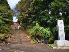 続いて霧島神宮に到着。