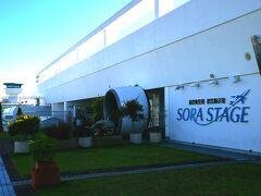 時間があったので飛行機の展示品が多数あるSORA STAGEへ。(入場無料)