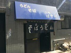 翌日、東急多摩川線の鵜の木にある 早川製麺所直営立ち食い