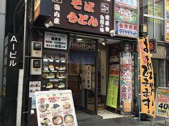 翌々日、昼は新宿西口の立ち食いかのやで